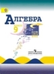 Алгебра 9 кл (+Теляковский)